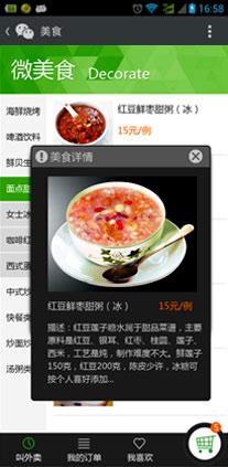 微商家官网2预览