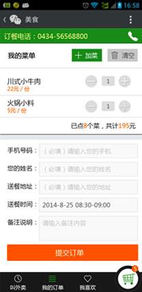 微商家官网3预览