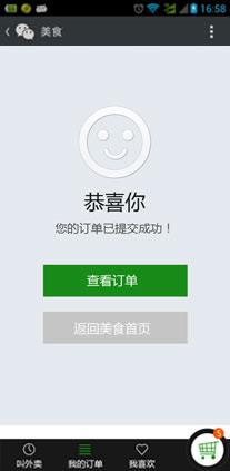 微商家官网4预览