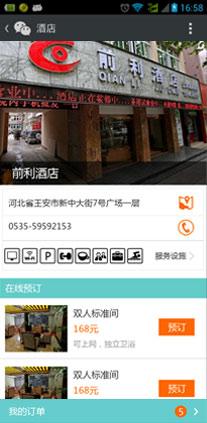 微商家官网1预览