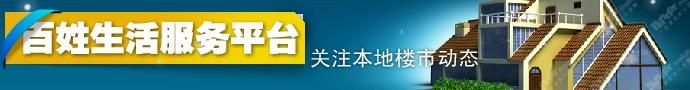 房产频道,莱芜网络赌博案关注楼市动态
