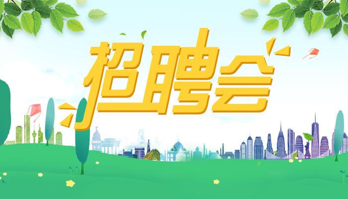 """2021""""春风行动""""寻乌县园区企业暨农民工招聘大会"""