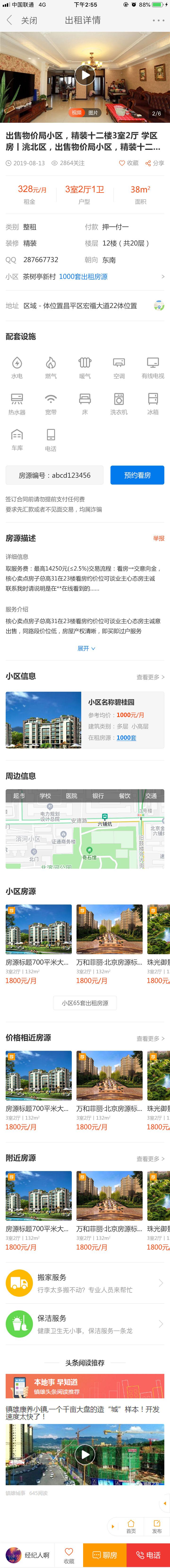 睢县在线分类房产频道优化上线公告